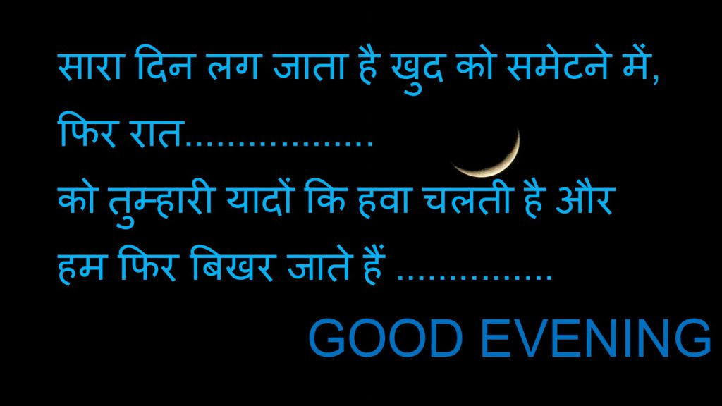 Best good evening sms for love